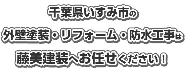 千葉県いすみ市の外壁塗装・リフォーム・防水工事は藤美建装へお任せください!