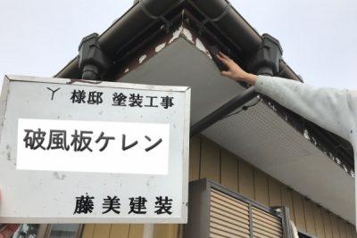 睦沢町・部分塗装